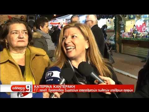 Μια βόλτα στην χριστουγεννιάτικη Αθήνα | 23/12/2018 | ΕΡΤ