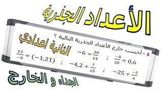 الرياضيات الثانية إعدادي - الأعداد الجذرية الجداء و الخارج تمرين 9