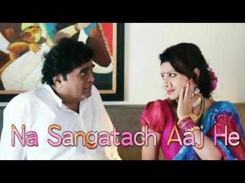 Video Na Sangtach Aaj He Remix | DJ Abhishek Mix | Ashok Saraf - Varsha Usgaonkar download in MP3, 3GP, MP4, WEBM, AVI, FLV January 2017