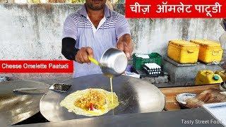Video Yummy ! Cheese Omelette Paatudi Recipe || Surti egg ghotala recipe || Indian Street Food MP3, 3GP, MP4, WEBM, AVI, FLV April 2019