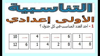 الرياضيات الأولى إعدادي - التناسبية تمرين 34