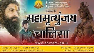 शिव ॐ | Mahamrityunjaya Mantra | Maha Mrityunjaya Chalisa | Shiv Chalisa | Shiv Bhajan | Bhakti Song