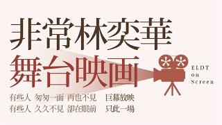 非常林奕華舞台映画 ELDT On Screen 2016