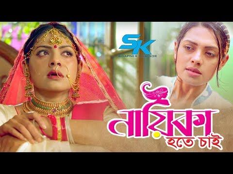 Download Naika Hote Chai | নায়িকা হতে চাই | Tisha | Monira Mithu | Saju Khadem | Bangla Comedy Natok 2019 hd file 3gp hd mp4 download videos