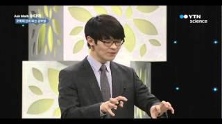 #68 YTN 사이언스: 수다학 (3) - 수학의 신이 되는 공부법
