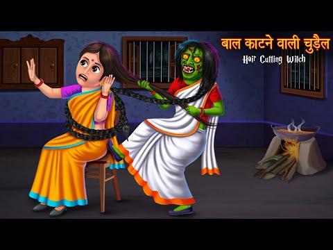 बाल काटने वाली चुड़ैल | Hair Cutting Witch | Horror Stories in Hindi | Stories in Hindi | Kahaniya