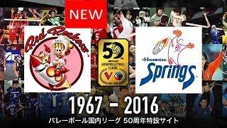 13 11 16 | NEC Red Rockets vs Hisamitsu Springs | V.league Japan / DAZN, công phượng, u23 việt nam, vleague