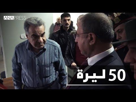 50 ليرة