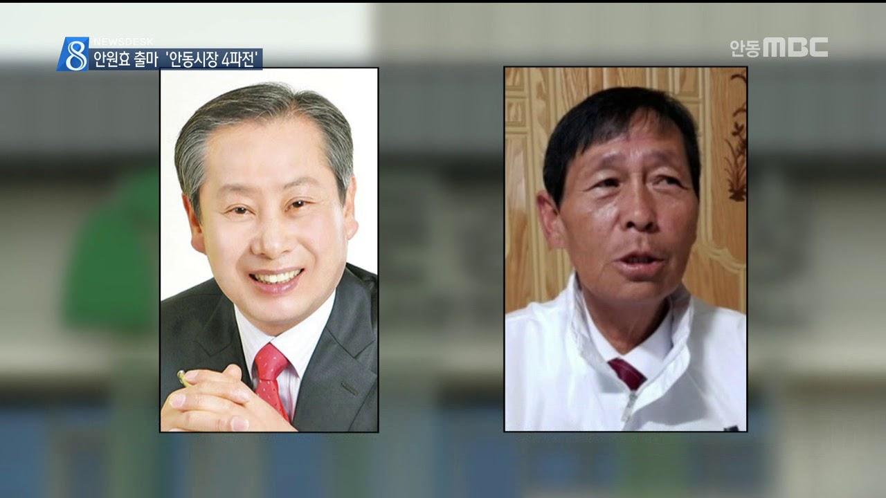 [R]안원효 전 도의원 출마 '안동시장 4파전'