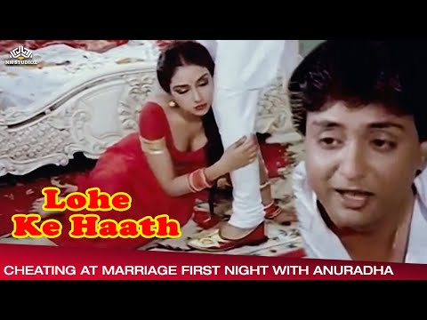 Cheating At Marriage First Night With Anuradha | Lohe Ke Haath Movie