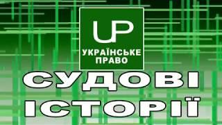 Судові історії. Українське право. Випуск від 2018-06-15