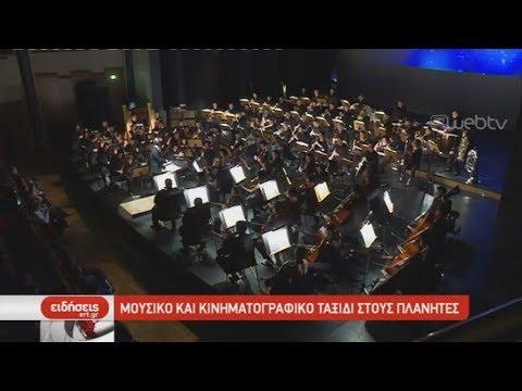 Μουσικό και κινηματογραφικό ταξίδι στους πλανήτες   3/11/2019   ΕΡΤ
