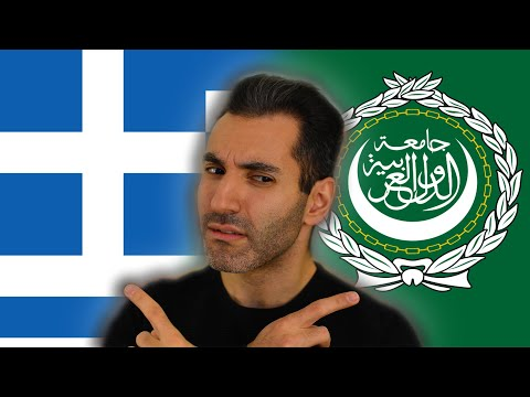 How Arabs & Greeks Are Similar