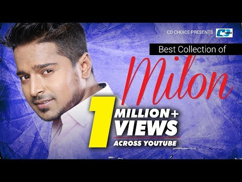 Download Best Collection Of MILON | Vol-1 | Super Hits Album | Audio Jukebox | Bangla Song 2017 HD Mp4 3GP Video and MP3
