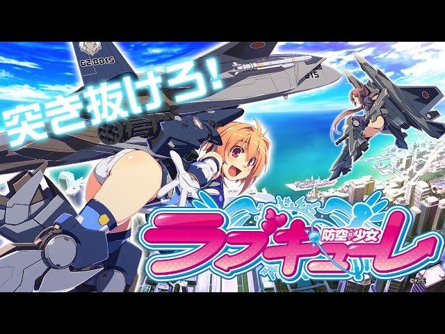 【公式】パチスロ「防空少女ラブキューレ」プロモーションムービー