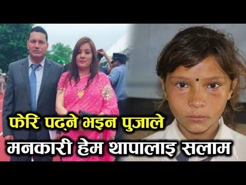 (दयालु हेम थापाका कारण फेरि पढ्ने भइन भाबुक चिठी लेख्ने पूजा खत्री | Puja Khatri News Story - Duration: 2 minutes, 56 seconds.)