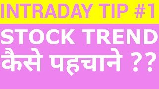 Intraday Tip #1 Identify Stock Trend | HINDI