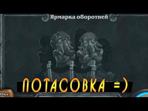 Хартстоун: Потасовка Оборотней =)