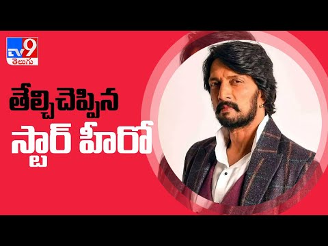 Ahead of Bigg Boss Kannada 8, Sudeep reveals he wanted to quit the show after Season 6 - TV9