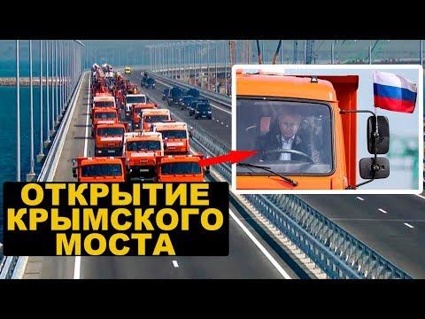 Во сколько НАМ обошелся Крымский мост. Новости СВЕРХДЕРЖАВЫ