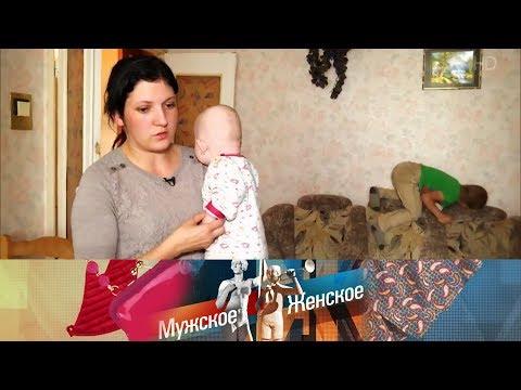 Мужское / Женское. ДНК покажет. Выпуск от 25.09.2018 - DomaVideo.Ru