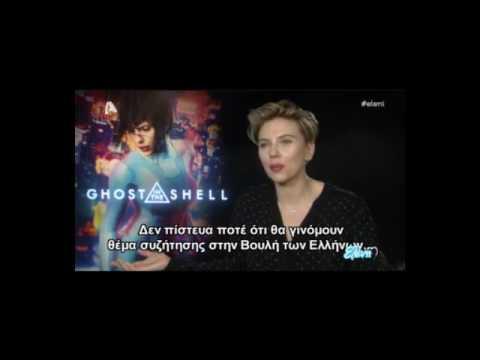 Video - Η αντίδραση της Scarlett Johansson στην επιθυμία του Τσακαλώτου να τη βγάλει για cocktail