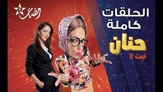 Video Hanane Nit Episodes Complets - حنان نيت الحلقات كاملة MP3, 3GP, MP4, WEBM, AVI, FLV Agustus 2018