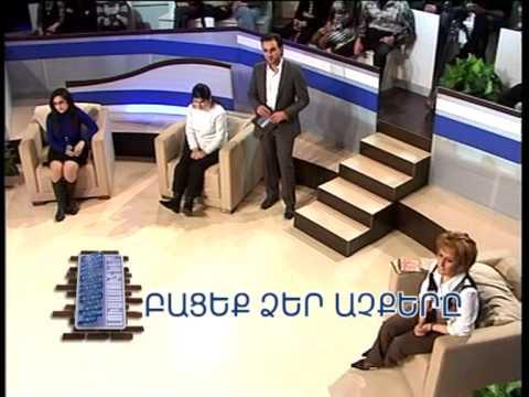 Кисабак Ласаматнер анонс 03 03 11 Բացեք Ձեր Աչքերը