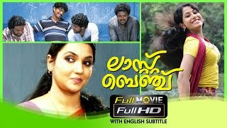 Video Last Bench Full Length Malayalam Movie 2014 Full HD With English Subtitles MP3, 3GP, MP4, WEBM, AVI, FLV Oktober 2018