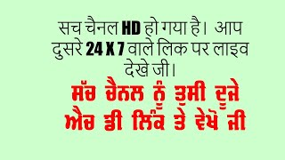 Video Live Tv 24X7  || Sach Channel download in MP3, 3GP, MP4, WEBM, AVI, FLV January 2017