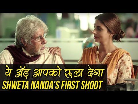 Amitabh Bachchan And Daughter Shweta Nanda FIRST A