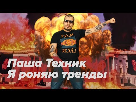 Паша Техник – Я Роняю Тренды (Face Remix)