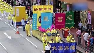 7月23日,香港部份法輪功學員約1,200人在港島區舉行紀念7.20反迫害18年的盛大集會遊行,呼籲制止中共鎮壓法輪功,途經銅鑼灣、灣仔、中環等鬧市區,吸引眾多市民和遊客觀看。