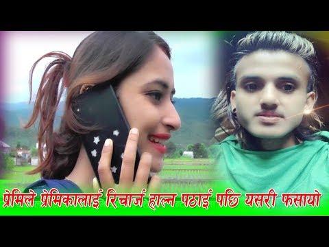 (प्रेमिले प्रेमिकालाई रिचार्ज हाल्न पठाई पछि यसरी फसायो || New Nepali Short Movie || Baby short movie - Duration: 4 minutes, 55 seconds.)