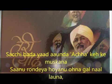 Leke Pyar Aye Si By Maghar Ali Ji (with Lyrics)