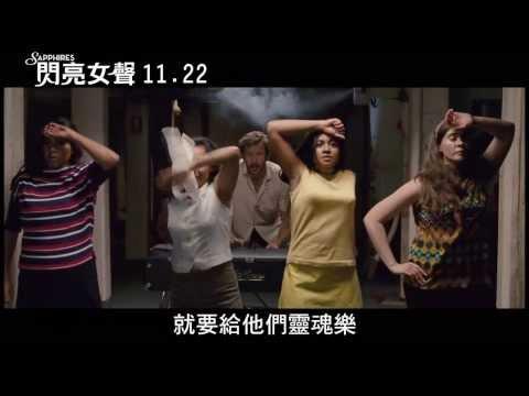【閃亮女聲】電影預告11/22上映