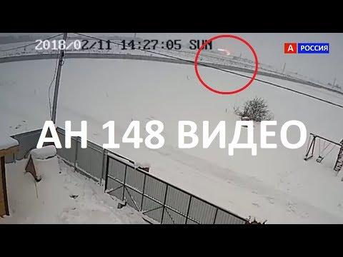 АН 148 Видео самого момента крушения с камеры видеонаблюдения (видео)
