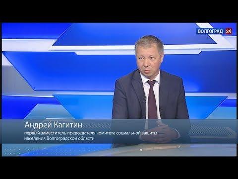Андрей Когитин, первый заместитель председателя комитета социальной защиты населения Волгоградской области