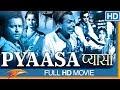 Pyaasa Old Hindi Full Movie | Guru Dutt, Waheeda Rehman, Mala Sinha | Bollywood Old Classical Movies