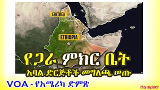 Ethiopia: የጋራ ምክር ቤት አባል ድርጅቶች መግለጫ ሠጡ - Council members gave a statement - VOA