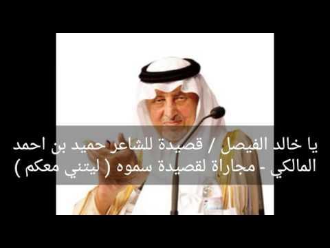 يا خالد الفيصل - قصيدة للشاعر حميد المالكي