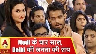 Video मोदी सरकार के चार साल, देखिए- दिल्ली की जनता की राय | ABP News Hindi MP3, 3GP, MP4, WEBM, AVI, FLV Oktober 2018