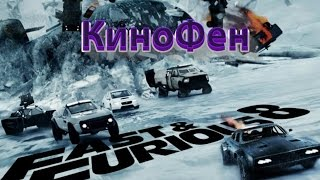 Nonton КиноФен - Ревю - Fate of the Furious (Бързи и яростни 8) Film Subtitle Indonesia Streaming Movie Download
