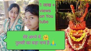 तुलसी भजन (1 लाख+ views) ( Tulsi bhajan ) - मेरे अंगने में तुलसी का बड़ा नाम है ( mere angne m )