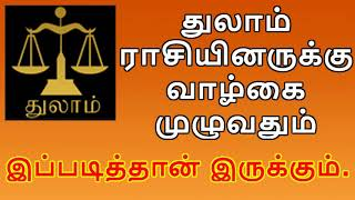 Video Libra Life - Secrets of the LIBRA personality - Tamil Astrology Predictions MP3, 3GP, MP4, WEBM, AVI, FLV Oktober 2018