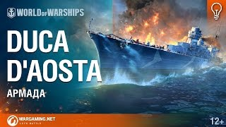Крейсер Duca d'Aosta. Армада [World of Warships]