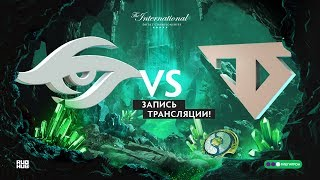 Secret vs Serenity,  The International 2018, game 1