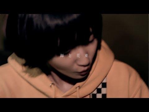 , title : 'きのこ帝国 - 海と花束 (MV)'