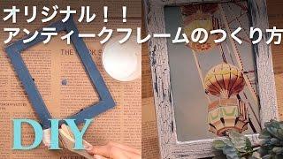 味わいあるひび割れ仕上げ!!クラック塗料を使った塗り方DIY講座