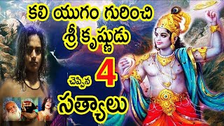 Video KaliYuga Unknown Facts Told by Krishna |  Kali Yuga Mahabhartham / Mahabharatam Telugu / Mhabharat MP3, 3GP, MP4, WEBM, AVI, FLV Januari 2019